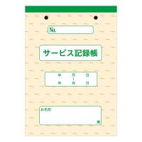 訪問介護 サービス記録帳(複写式) ダイオープリンティング 1箱(10冊入)
