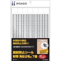 【アウトレット】ヒサゴ 開封防止シール 封筒 角形2号用 7面 OP2427 1袋(70片入)