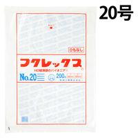 フクレックス ポリ袋(規格袋) ひもなし HDPE・半透明 0.013mm厚 20号 460mm×600mm 1袋(200枚入) 福助工業