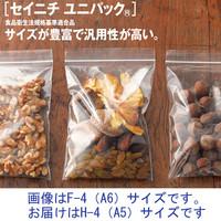 食品対応 ユニパック A5 3500枚