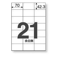 【アウトレット】アスクル マルチプリンターラベル21面 A4 1箱(500シート入)