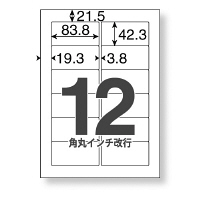 プリンターラベル12面汎用インチ角丸A4