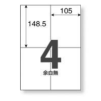 プリンターラベル4面 A4  1箱