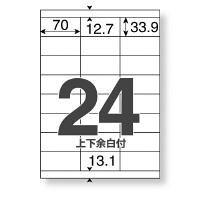 【アウトレット】アスクル マルチプリンターラベル24面 上下余白付 A4 1箱(500シート入)