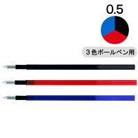 3色(黒・赤・青)