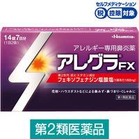 【第2類医薬品】アレグラFX 14錠 久光製薬★控除★