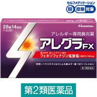 【第2類医薬品】アレグラFX 28錠 久光製薬★控除★