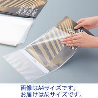 日本紙通商 国産OPP袋(シールなし) A3 310×430mm NPT-R21-006 1セット(500枚:100枚入×5袋)