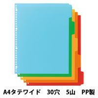 アスクル PP製カラーインデックス30穴 5山 A4タテ 1袋(10組入)