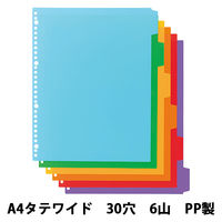 アスクル PP製カラーインデックス30穴 6山 A4タテ 1袋(10組入)