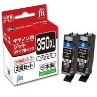 ジット リサイクルインク JIT-AC350BXL2P ブラック2個パック (キヤノン BCI-350PGBK2P互換) BCI-350/351シリーズ