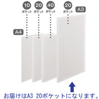 ポリプロピレンソフトフィルムクリアホルダー A3・20ポケット 38364948 1セット(10冊) 無印良品