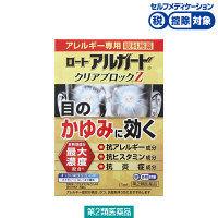 【第2類医薬品】ロートアルガード クリアブロックZ 13ml ロート製薬★控除★