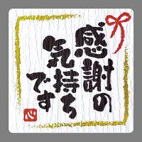 タカ印 ことばシール 感謝の気持ちです 22-2973 1袋(6片×16シート入) (取寄品)
