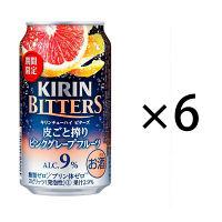 キリンチューハイ ビターズ 皮ごと搾りピンクグレープフルーツ 6缶