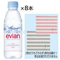伊藤園 evian(エビアン) 330ml 1セット(8本)+エビアン ピクニックラグ 1枚
