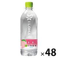 コカ・コーラ いろはす もも 555ml 1セット(48本)