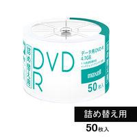 日立マクセル データ用DVD-R 詰め替え用 50枚入り