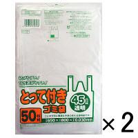 【アウトレット】日本サニパック とって付きゴミ袋 1セット(100枚:50枚入×2パック)