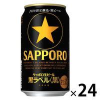 サッポロ 黒ラベル 黒 350ml 24缶