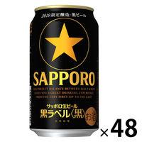 サッポロ 黒ラベル 黒 350ml 48缶