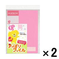 すっぽりファイル 2穴タイプA4 ピンク