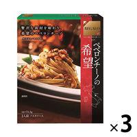 日本製粉 レガーロ ペペロンチーノの希望 75.3g 1セット(3個)