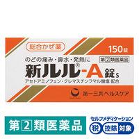 【指定第2類医薬品】新ルル-A錠s 150錠 第一三共ヘルスケア
