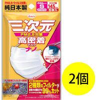 三次元 高密着マスク ナノ 小さめサイズ 1セット(5枚入×2パック) 興和新薬