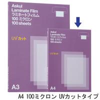 アスクル ラミネートフィルム UVカット A4 100μ 1箱(100枚入)