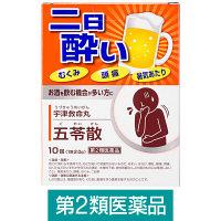 【第2類医薬品】宇津救命丸五苓散 10包 宇津救命丸