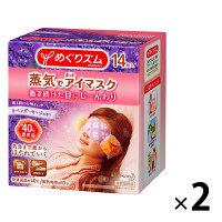 めぐりズム蒸気でホットアイマスク ラベンダーセージの香り 1セット(14枚入×2箱) 花王