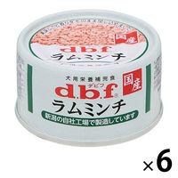d.b.f(デビフ) ドッグフード ラムミンチ 65g 1セット(6缶) デビフペット