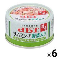 d.b.f(デビフ) ドッグフード ラムミンチ 野菜入り 65g 1セット(6缶) デビフペット