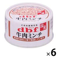 d.b.f(デビフ) ドッグフード 牛肉ミンチ 65g 1セット(6缶) デビフペット