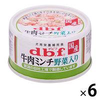 d.b.f(デビフ) ドッグフード 牛肉ミンチ 野菜入り 65g 1セット(6缶) デビフペット