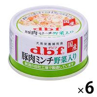 d.b.f(デビフ) ドッグフード 豚肉ミンチ 野菜入り 65g 1セット(6缶) デビフペット