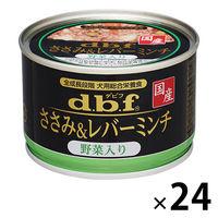 d.b.f(デビフ) ドックフード ささみ&レバーミンチ 野菜入り 150g 1セット(24缶) デビフペット