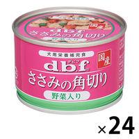 d.b.f(デビフ) ドックフード ささみの角切り 野菜入り 150g 1セット(24缶) デビフペット
