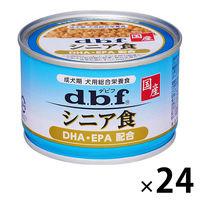 d.b.f(デビフ) ドックフード シニア食 DHA・EPA配合 150g 1セット(24缶) デビフペット