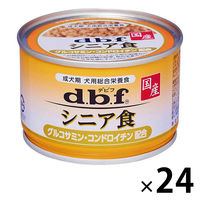 d.b.f(デビフ) ドックフード シニア食 グルコサミン・コンドロイチン配合 150g 1セット(24缶) デビフペット