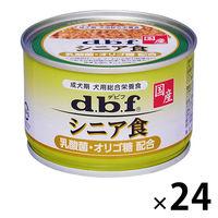 d.b.f(デビフ) ドックフード シニア食 乳酸菌・オリゴ糖配合 150g 1セット(24缶) デビフペット