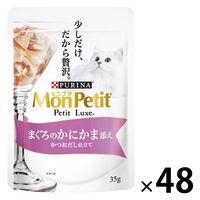 【数量限定特価】 MonPetit(モンプチ) キャットフード プチリュクス パウチ まぐろのかにかま添え 35g 1セット(48袋) ネスレ日本