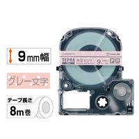 テプラPROテープ 水玉ピンク 9mm