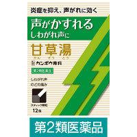 【第2類医薬品】「クラシエ」漢方甘草湯エキス顆粒S 12包 クラシエ薬品