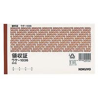 コクヨ 領収証A6ヨコ型ヨコ書き 二色刷り ウケ-1036N 1袋(20冊入)