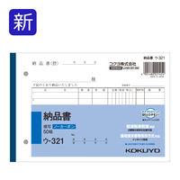 コクヨ NC複写簿ノーカーボン納品書B6ヨコ型7行50組 ウ-321N 1袋(10冊入)