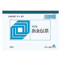 アピカ 出金伝票(B7)消費税欄なし タン-6P 1袋(20冊入)