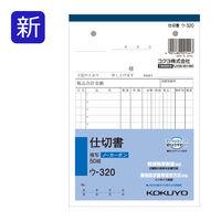 コクヨ NC複写簿ノーカーボン仕切書B6タテ型12行50組 ウ-320N 1袋(10冊入)