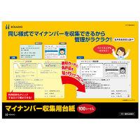 ヒサゴ マイナンバー収集用台紙 A5サイズ MNGB001 1袋(100シート入) (取寄品)